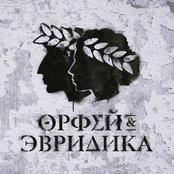 Хипхопера: Орфей & Эвридика