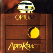 Агата Кристи - Опиум