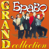 Grand collection (Великолепная коллекция)