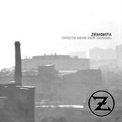Земфира - П.М.М.Л.