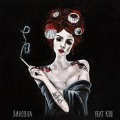 Виновна (feat. КЭШ) (Single)