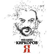 Филипп Киркоров - Я, Часть 1