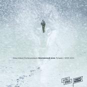 Мысленный Волк. Лучшее (2000-2014)