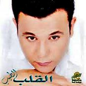 El Alb El Tayeb
