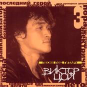 Виктор Цой - Песни Под Гитару