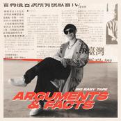 ARGUMENTS & FACTS (EP)