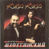 Киса - Киса