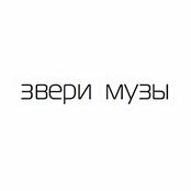 Звери - Музы