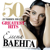 Елена Ваенга - 50 Лучших Песен