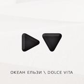 Океан Ельзи - Dolce Vita