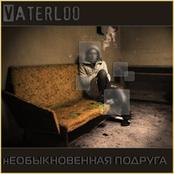 Ватерлоо