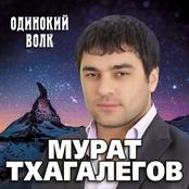 Мурат Тхагалегов - На дискотеку