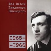 Владимир Высоцкий - Все песни Владимира Высоцкого