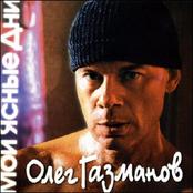 Олег Газманов - Мои ясные дни