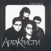 Агата Кристи - Сказки