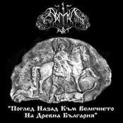 Поглед Назад Към Величието На Древна България (demo)