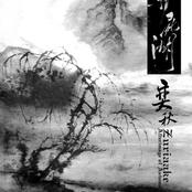 弈秋 / Afterimage of Autumn