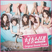 청춘시대 Age of Youth, Hello, My Twenties! (Music from the Korean Tv Drama Pop Album)
