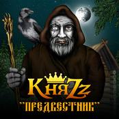 КняZz - Предвестник