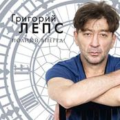 Григорий Лепс - Полный вперёд!