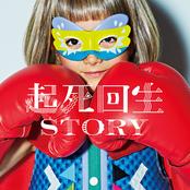 Kishikaisei Story - EP