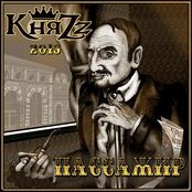 КняZz - Пассажир