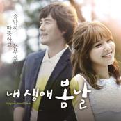 내 생애 봄날 OST