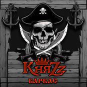 КняZz - Баркас