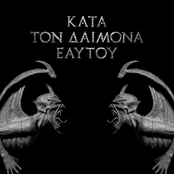 Kata Ton Daimona Eaytoy (Digibox Limited Edition)
