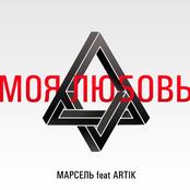 Моя Любовь (feat. Artik)