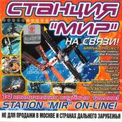Станция МИР на связи
