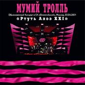 Мумий Тролль - Ртуть алоэ XXI