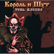 Тень Клоуна (2008, Никитин)