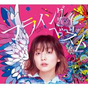 ワンルームシュガーライフ / なんとかなるくない? / 愛の歌なんて(Complete Edition)