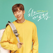 Cheese in the Trap (Original TV Soundtrack) Part 5