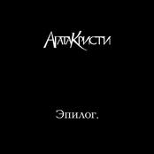 Агата Кристи - Эпилог