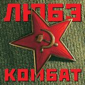 Любэ - Комбат