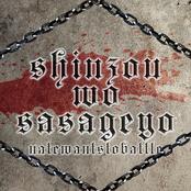 NateWantsToBattle: Shinzou Wo Sasageyo (Attack on Titan)