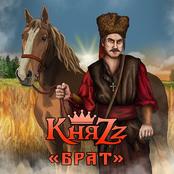 КняZz - Брат