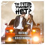 Ты готов услышать нет? (feat. Kristina Si) - Single