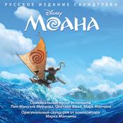 «Моана»