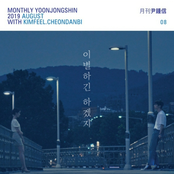 0 이별하긴 하겠지 (Monthly Project 2019 August Yoon Jong Shin)