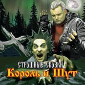 Король и Шут - Страшные сказки