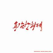 Passionate (Digital Single)