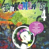 Панк-о-мания 4