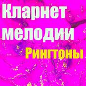 Кларнет Мелодии