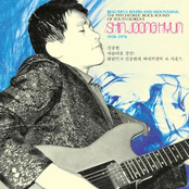 Beautiful Rivers and Mountains: Shin Joong Hyun 1958-1974