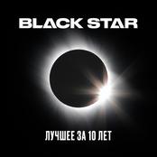 Black Star. Лучшее за 10 лет