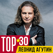 Леонид Агутин - TOP 30
