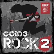 Союз. Rock 2